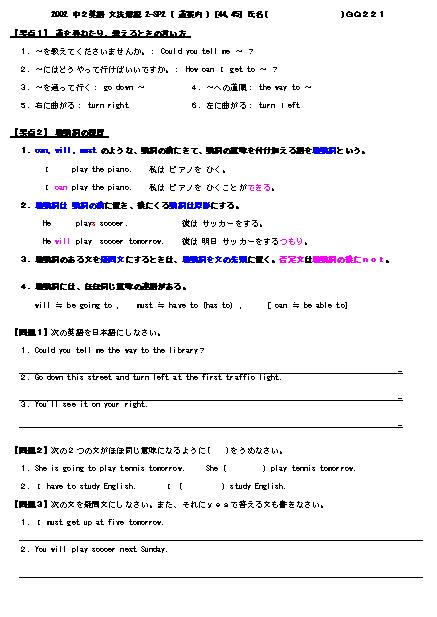 中学 英語 中学 : 中学二年生の英語 文法解説 221 ...