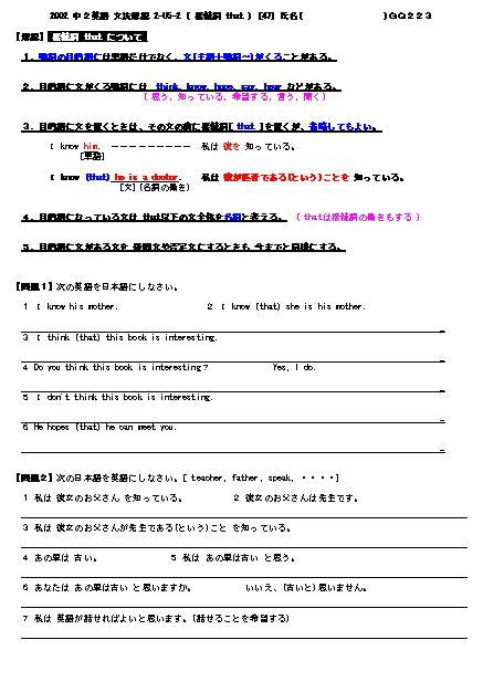 ... 中学二年生の英語 文法解説 223 : 英語 中学 文法 : 中学